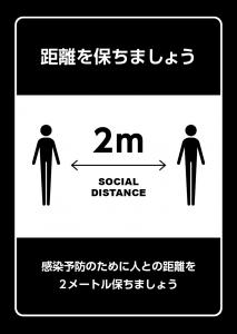 ソーシャルディスタンスポスター(黒)