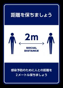 ソーシャルディスタンスポスター(青)
