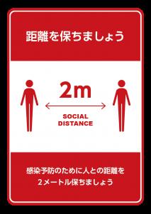ソーシャルディスタンスポスター(赤)
