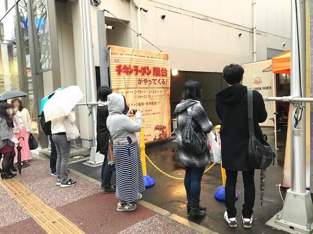 チキンラーメン屋台キャラバン最終日