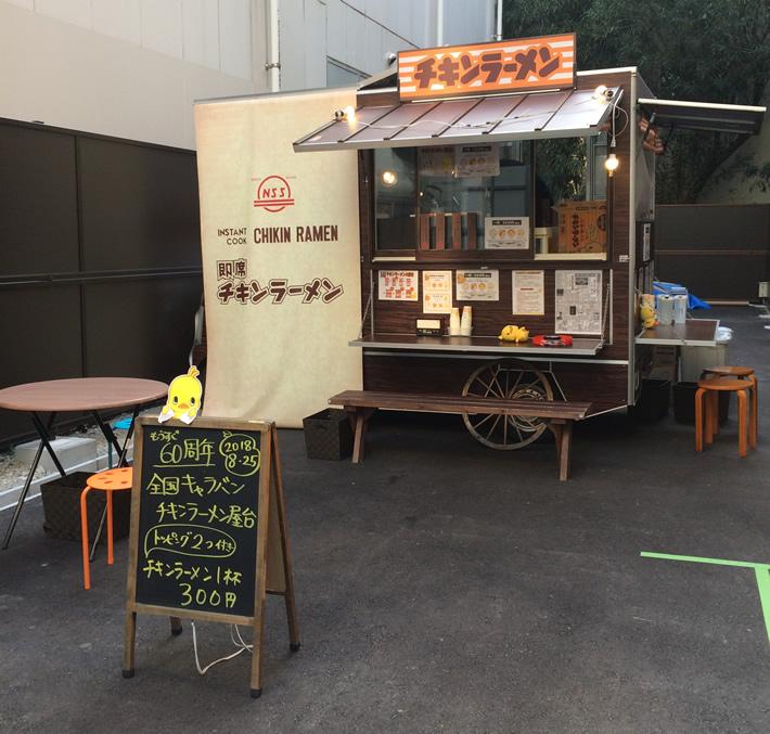チキンラーメン屋台 in 天神西通り