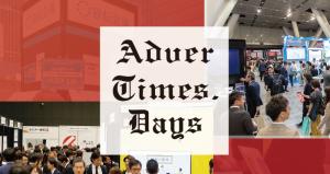 宣伝会議 AdverTimes Days 2019 に出展します。