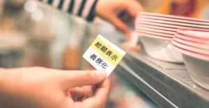 総額表示義務はいつから?値札、プライスカードの表示はどう対応する?