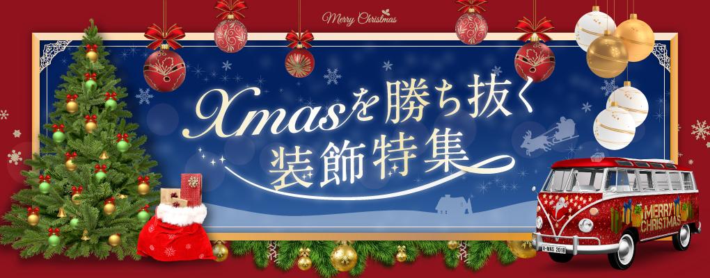 クリスマス装飾特集